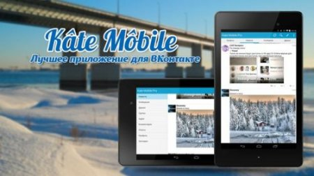 Kate Mobile Pro [52.1] (2018/Android/Русский)