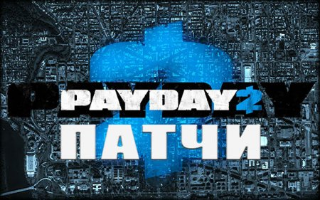 PayDay 2 [Update 21.2 - 24.2] (2013/PC/Русский), Патчи