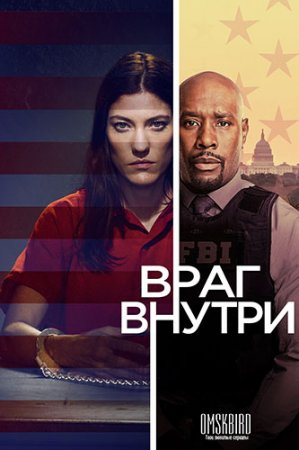 Враг внутри / The Enemy Within [01x05 из 12] (2019/WEBRip)