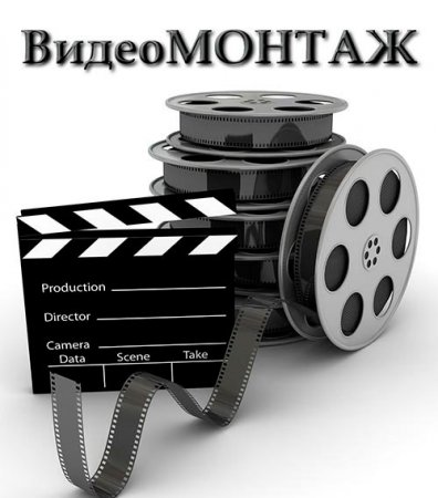 ВидеоМОНТАЖ [8.15] (2019/PC/Русский), RePack & Portable by TryRooM